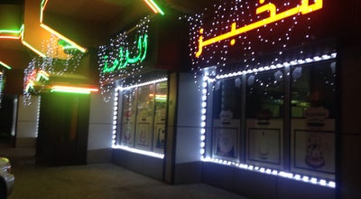 Photo of Bakery Oasis Bakery (مخبر الواحة) at Near Al Saoud Cafeteria, Ajman, United Arab Emirates