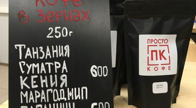 Photo of Coffee Shop Просто Кофе at Ул. Ленинская Слобода, 26/ 28, Москва, Russia