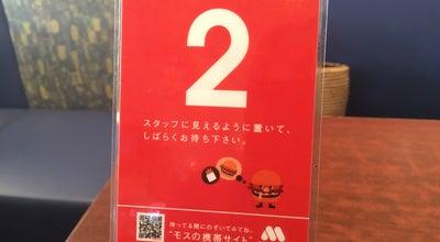 Photo of Burger Joint モスバーガー 福岡高田店 at Japan