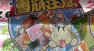 Photo of Arcade アピナ 橋本店 at 緑区西橋本5-1-1, 相模原市 252-0131, Japan
