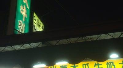 Photo of Juice Bar 光華木瓜牛奶 at 苓雅區光華二路402號, Kaohsiung, Taiwan