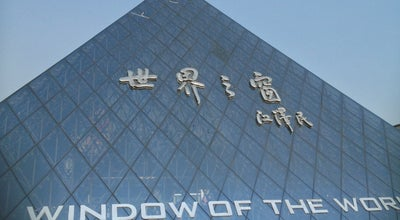 Photo of Theme Park 世界之窗 Window of the World at 9037 Shennan Blvd., Shenzhen, Gu, China