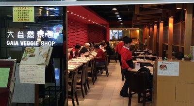 Photo of Vegetarian / Vegan Restaurant Gaia Veggie Shop 大自然素食 at Shop 335, 3/f, Pioneer Centre, 750 Nathan Rd, Mong Kok, Hong Kong