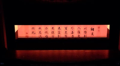 Photo of Opera House 梅兰芳大剧院 Meilanfang Theater at 32 Ping'anli W Ave, Beijing, Be, China