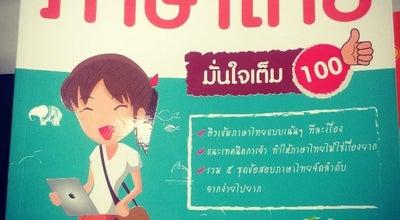 Photo of Bookstore SE-ED Book Center (ซีเอ็ดบุ๊คเซ็นเตอร์) at Big C Samut Prakan, Muang, Thailand
