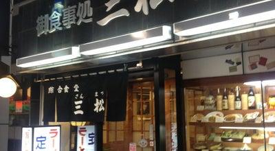 Photo of Diner 三松会館 at 大町1-3-13, 郡山市 963-8001, Japan