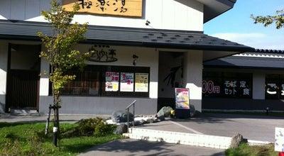 Photo of Spa 極楽湯 さっぽろ手稲店 at 前田2条13丁目361-3, 札幌市 006-0812, Japan