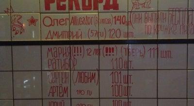 Photo of Cafe Пельменная «Подбелка» at Russia