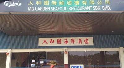 Photo of Chinese Restaurant MG Garden Seafood Restoran at Malaysia
