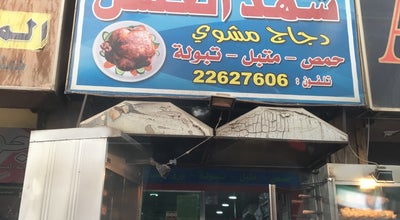 Photo of Fried Chicken Joint شهد العسل at Kuwait