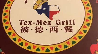 Photo of Mexican Restaurant Peter's Tex-Mex Grill 彼得西餐厅 at Chengdu, Si, China