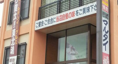 Photo of BBQ Joint マルタイ 焼肉センター at 大字山口1509, 天童市 994-0101, Japan