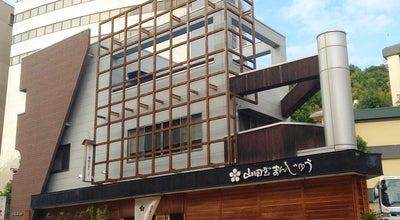 Photo of Dessert Shop 山田屋まんじゅう 道後温泉店 at 道後鷺谷町5‐13, 松山市 790-0836, Japan