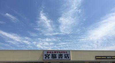 Photo of Bookstore 宮脇書店  ヨークタウン野田店 at 野田町4-1-3, 福島市 960-8055, Japan