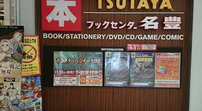 Photo of Bookstore ブックセンター名豊 リソラ大府店 at 柊山町1丁目98, 大府市, Japan
