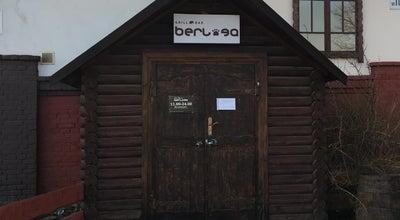 Photo of BBQ Joint Berloga at Папанина, 5, Брест, Belarus