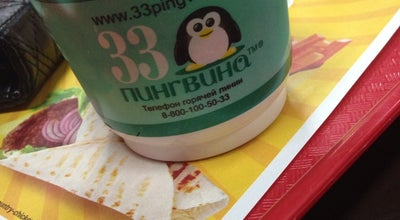"Photo of Ice Cream Shop 33 Пингвина at Трк ""каскад-сити"", Чебоксары 428000, Russia"