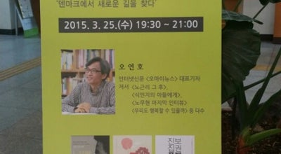 Photo of Library 고양시립 화정도서관 at 덕양구 은빛로77번길 8, 고양시 10474, South Korea