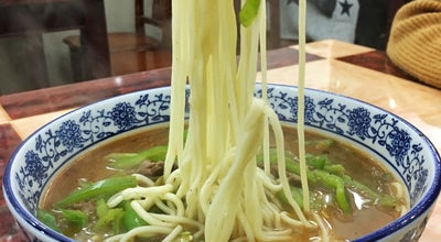 Photo of Chinese Restaurant 正宗兰州拉面 | Authentic Lanzhou Pulled Noodles at 义乌, 浙江, China
