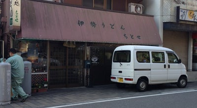 Photo of Japanese Restaurant ちとせ at 岩渕1-15-11, 伊勢市, Japan