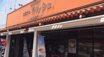 Photo of Candy Store お菓子のマルシェ at 美崎町4, 石垣市 907-0012, Japan