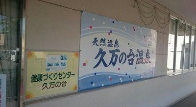 Photo of Spa 天然温泉 久万の台温泉 at 久万ノ台1218, 松山市 791-8016, Japan