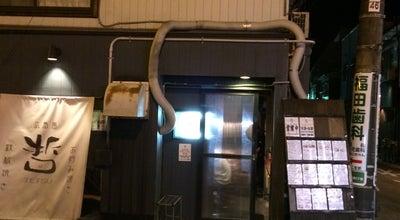 Photo of BBQ Joint 哲 at 湯田温泉2丁目3-1, 山口市 753-0056, Japan