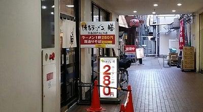 Photo of Ramen / Noodle House 膳 大名CEPAビル店 at 中央区大名1-12-52, Fukuoka, Japan