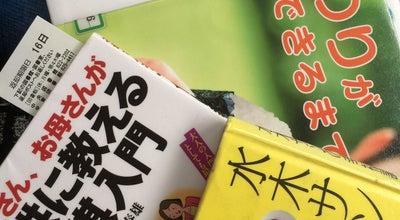 Photo of Library 横須賀市立中央図書館 at 上町1-61, 横須賀市 238-0017, Japan