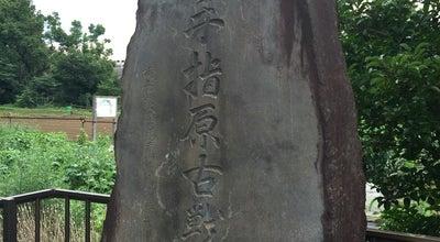 Photo of Historic Site 小手指ヶ原古戦場 at 所沢市, Japan