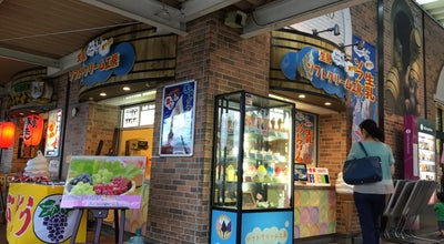 Photo of Ice Cream Shop ソフトクリーム工房 談合坂SA 下り at 野田尻710, 上野原市 409-0125, Japan