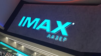Photo of Indie Movie Theater Imax Sapphire Сити at Russia
