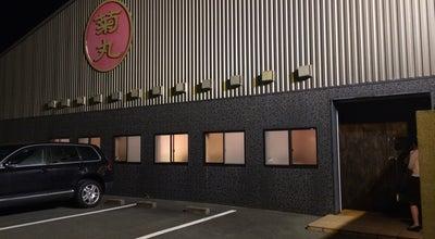 Photo of BBQ Joint 菊丸食堂 at 神久4-329-4, 伊勢市, Japan