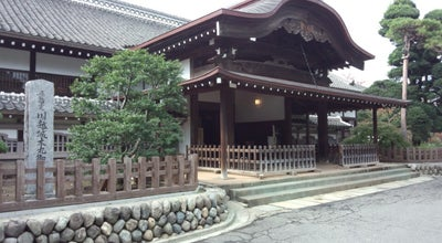Photo of Historic Site 川越城 本丸御殿 at 郭町2-13-1, 川越市 350-0053, Japan