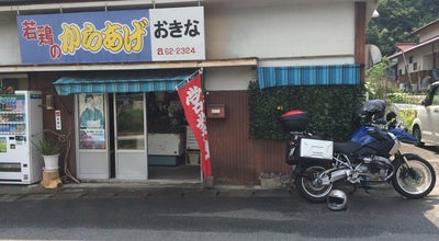 Photo of Fried Chicken Joint からあげ おきな at 耶馬溪町柿坂525, 中津市 871-0405, Japan