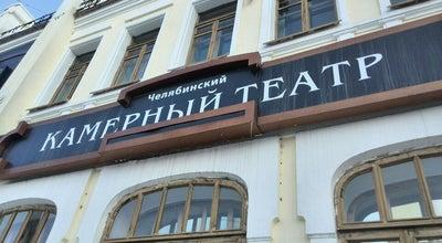 Photo of Theater Челябинский государственный драматический камерный театр at Ул. Цвиллинга, 15, Челябинск 454091, Russia