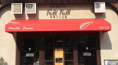 Photo of Bakery フルフル 天神パン工房 at 中央区天神1-10-13, 福岡市 810-0001, Japan