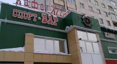 Photo of Pool Hall Палуба at Ул. Российская, 41, Уфа 450104, Russia