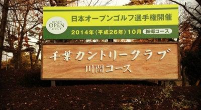 Photo of Golf Course 千葉カントリークラブ川間コース at 中里3477, 野田市, Japan