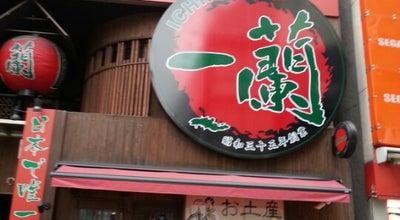 Photo of Food 一蘭 天神西通り店 at 中央区大名2-1-57, 福岡市 810-0041, Japan