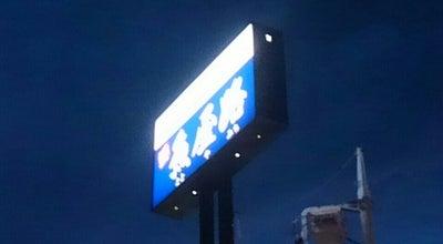 Photo of Sushi Restaurant 魚屋路 秋川店 at 秋川6-16-1, あきる野市 197-0804, Japan