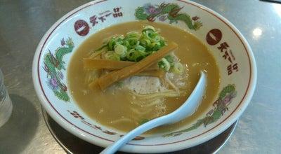 Photo of Food 天下一品 徳島店 at 南昭和町1-29-1, 徳島市 770-0944, Japan