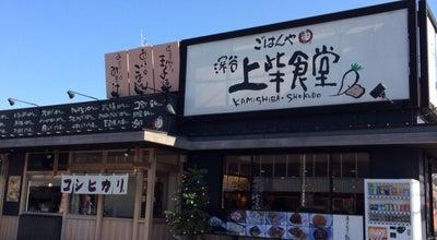 Photo of Diner 上柴食堂 at 上柴町3-11-13, 深谷市 366-0051, Japan