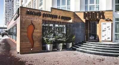 Photo of Steakhouse Perets at Вул. Маршала Тимошенка, 29б, Киев, Ukraine