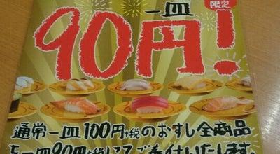 Photo of Sushi Restaurant スシロー 宇都宮鶴田店 at 鶴田町938-1, 宇都宮市, Japan