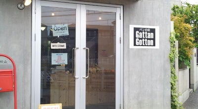 Photo of Bakery パンの店 Gattan Gottan at 田無町4-8-4, 西東京市 188-0011, Japan