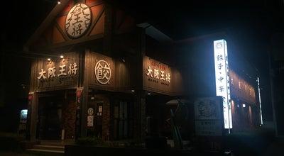 Photo of Chinese Restaurant 大阪王将 鹿嶋店 at 宮中2000-5, 鹿嶋市, Japan