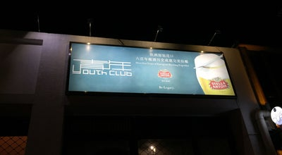 Photo of Nightclub Youth Club at Beijing, Be, China