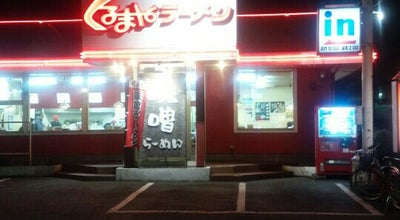 Photo of Ramen / Noodle House くるまやラーメン 北本店 at 中丸9-2-3, 北本市 364-0013, Japan
