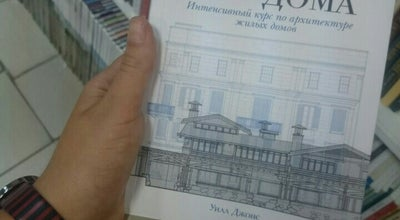 Photo of Bookstore Читай-город! at Тц «рио», Коломна 140400, Russia